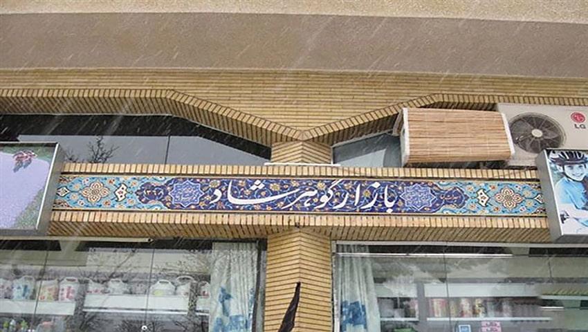 بازار گوهرشاد مشهد، بهترین بازار خرید لوازم خانگی در مشهد، آدرس دقیق