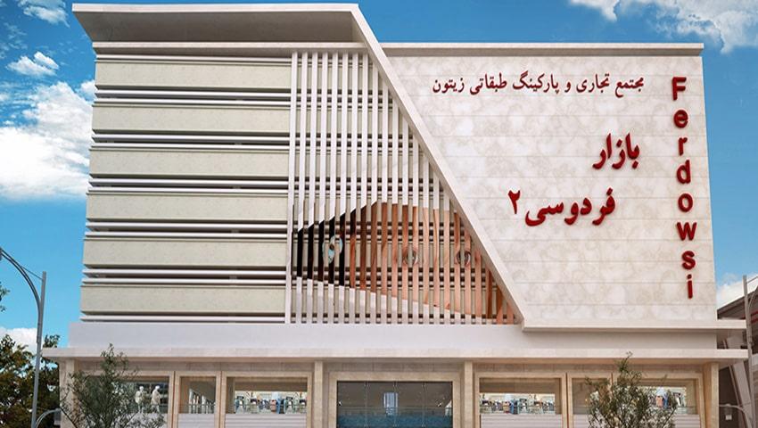 بازار فردوسی مشهد، بهترین مرکز خرید مانتو و پوشاک زنانه