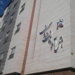 بهترین هتل آپارتمانهای مشهد نزدیک حر