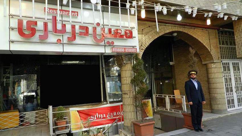 رستوران معین درباری مشهد، بهترین شیشلیک مشهد