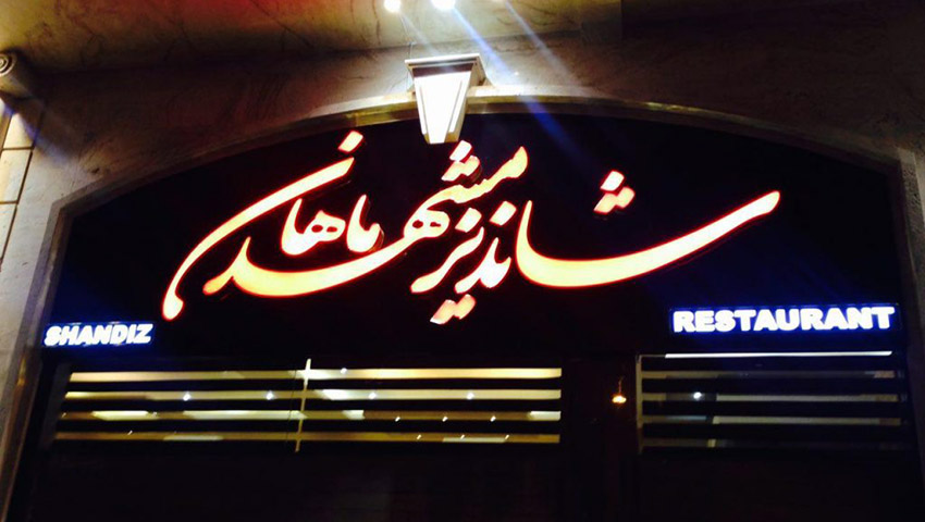 رستوران ماهان شاندیز
