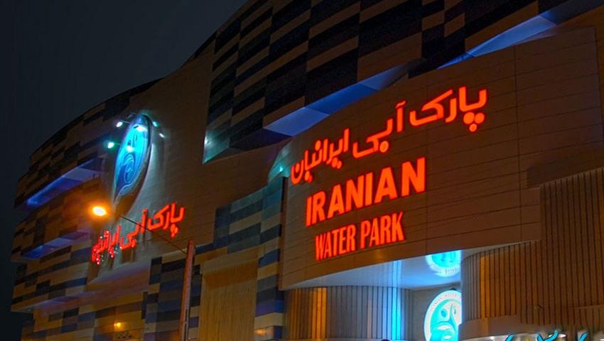 پارک آبی ایرانیان مشهد، در زمره استانداردترین پارک های آبی دنیا