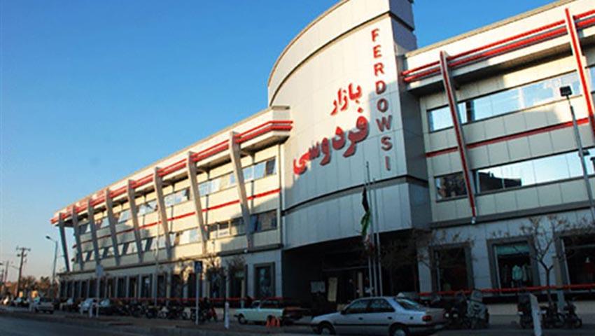 بازار فردوسی مشهد
