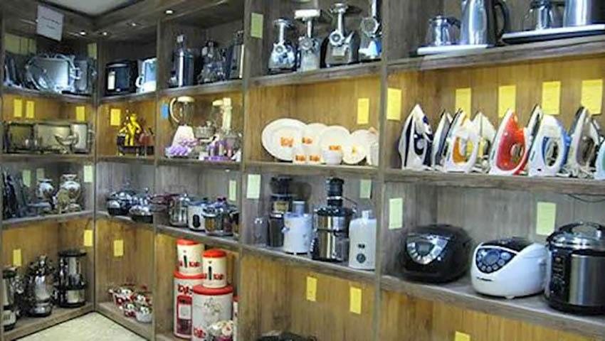 فروشگاه لوازم خانگی در مشهد