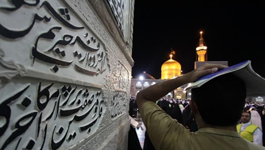 رمضان در مشهد