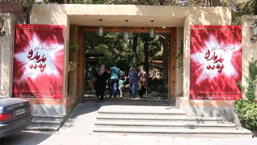 در ورودی رستوران پدیده شاندیز مشهد