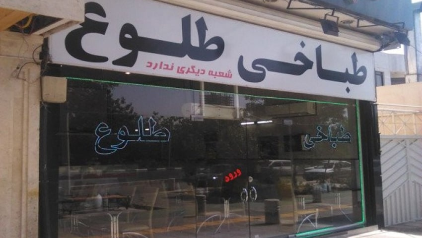 کله پزی طلوع مشهد