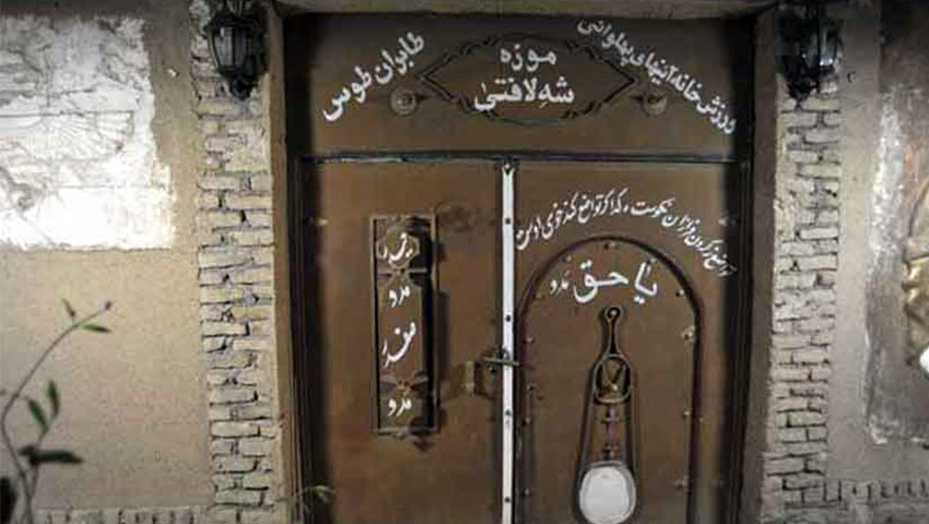 در ورودی موزه شاه لافتی مشهد