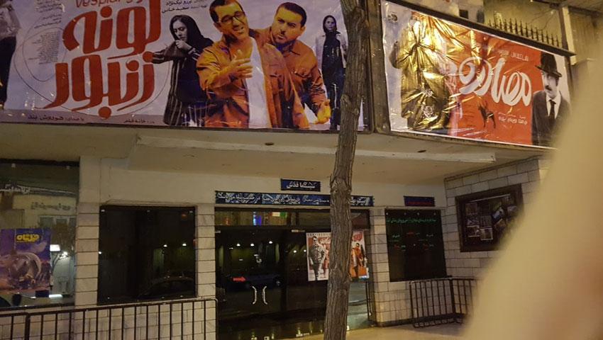 بهترین سینماهای مشهد سینما قدس مشهد