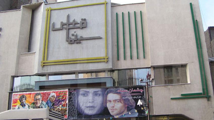 برنامه سینما قدس مشهد