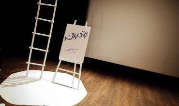 سالن های تئاتر مشهد