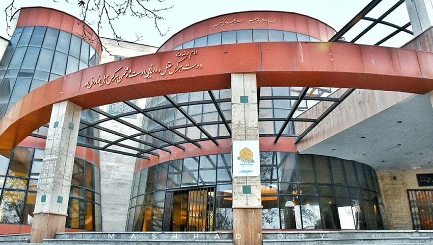 سالن تئاتر هاشمی نژاد مشهد