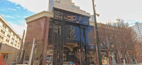 هتل فردوس بهترین هتل در مشهد