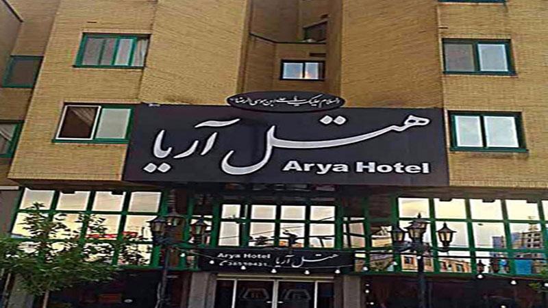 هتل آریا مشهد عکس