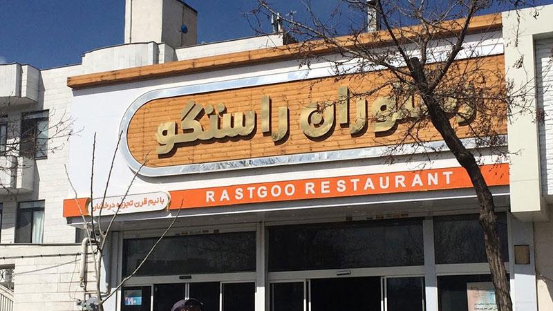 رستوران راستگو وکیل آباد مشهد، تخفیف رستوران راستگو مشهد