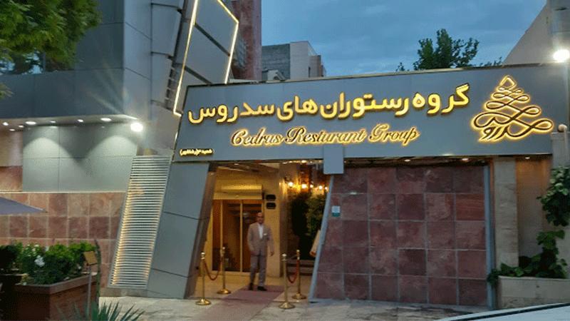 مجموعه تالار و رستوران سدروس شاندیز مشهد