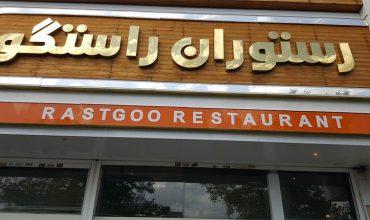 رستوران راستگو مشهد