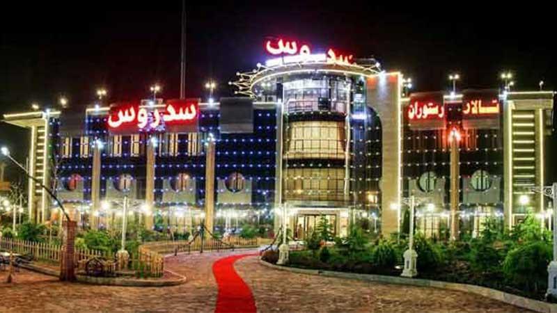 فضای باز رستوران سدروس شعبه رضاشهر مشهد