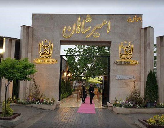 رستوران امیر شاهان مشهد