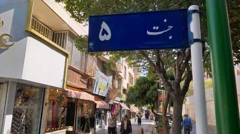 موقعیت مکانی بازار جنت