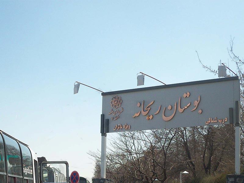 پارک بانوان ریحانه مشهد
