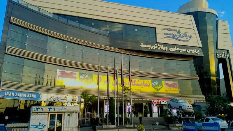 پردیس سینمایی ویلاژ توریست، مجهزترین سینمای مشهد