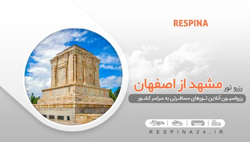 تور مشهد از اصفهان قطار ارزان