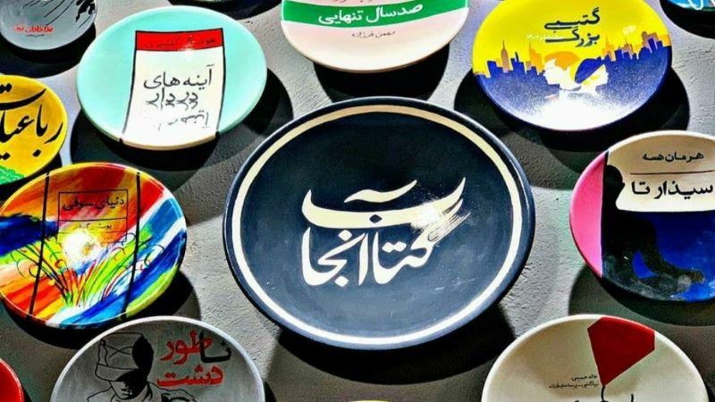 کافه کتاب آنجا مشهد