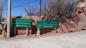 تابلوهای راهنمایی روستای دهسرخ مشهد