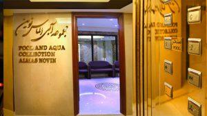 مجموعه آبی در هتل الماس نوین مشهد