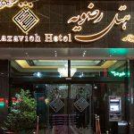 هتل های 3 ستاره نزدیک حرم