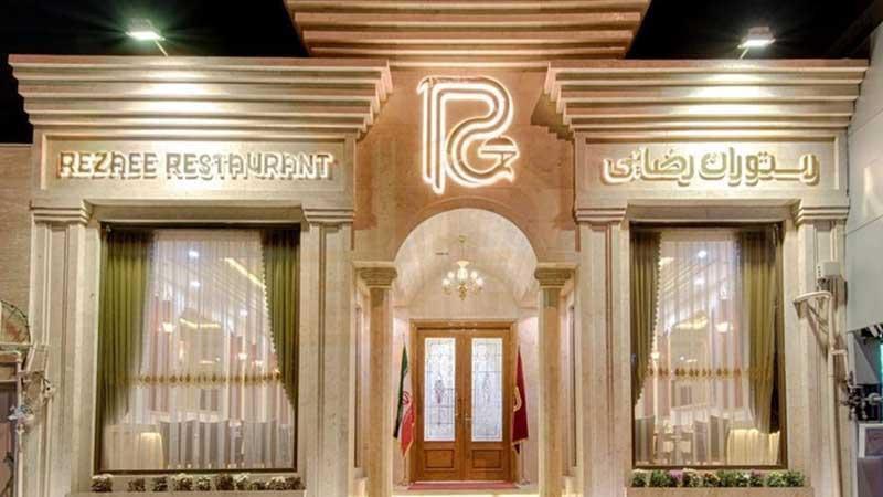 رستوران رضایی مشهد آبکوه