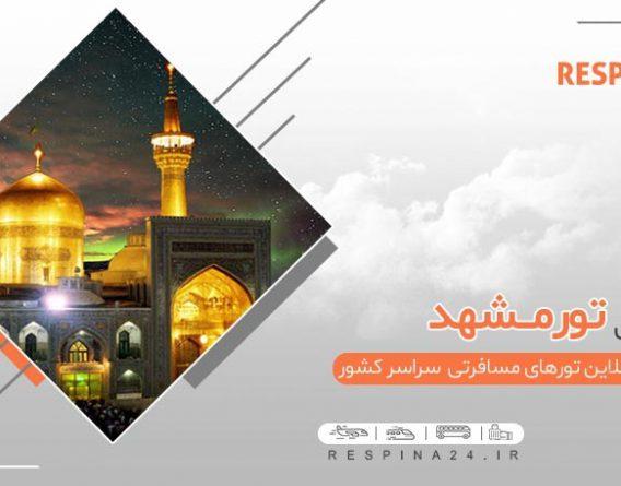 قیمت تور مشهد با قطار از تهران و اصفهان